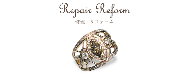 修理・リフォーム